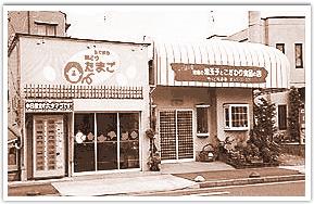 以前の店舗風景